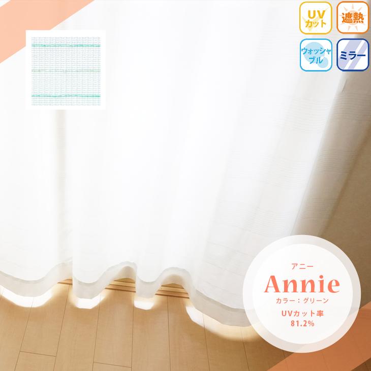 レースカーテン 1枚 72サイズから選べる ミラー 遮熱 UVカット グリーン 幅150cmx丈188~233cm アニー ストライプ柄 お得なキャンペーンを実施中 Annie 日本正規品