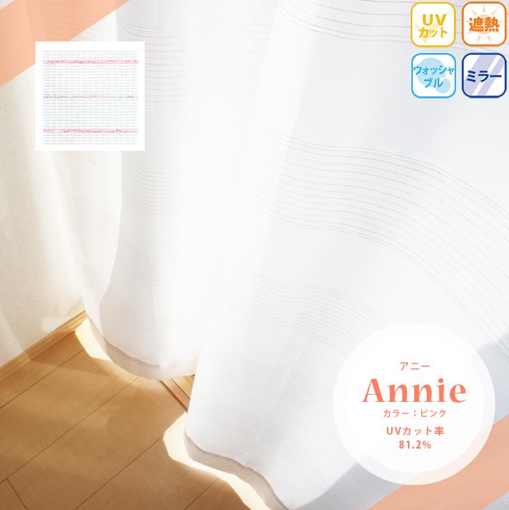 レースカーテン 1枚 72サイズから選べる 新作多数 ミラー 遮熱 UVカット 幅150cmx丈188~233cm アニー Annie 受注生産品 ピンク ストライプ柄
