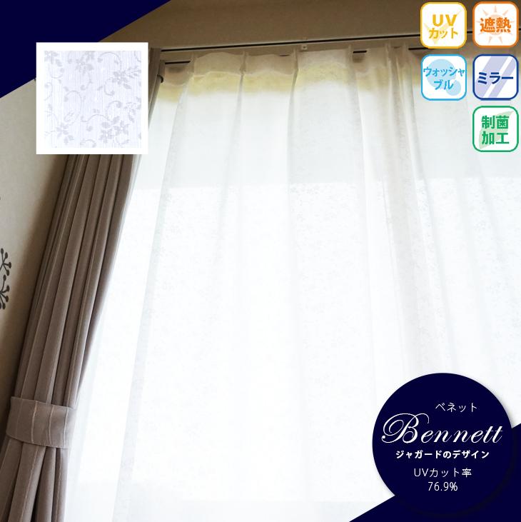 レースカーテン 1枚 72サイズから選べる 通常便なら送料無料 発売モデル ミラー 制菌 遮熱 ベネット 花柄 Bennett UVカット 幅150cmx丈88~123cm