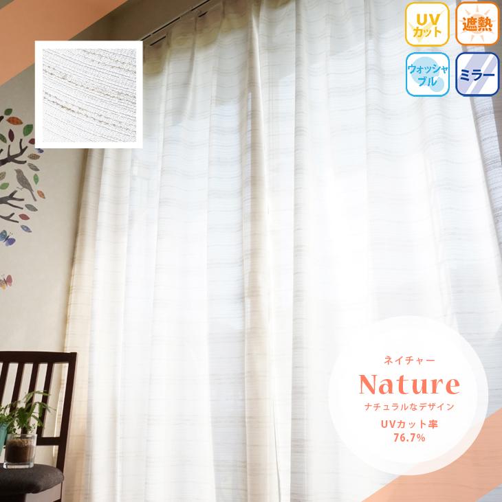 レースカーテン2枚セット 72サイズから選べる ミラー 遮熱 ネイチャー幅100cmx丈128~183cm ストライプ柄 Nature UVカット 期間限定で特別価格 内祝い