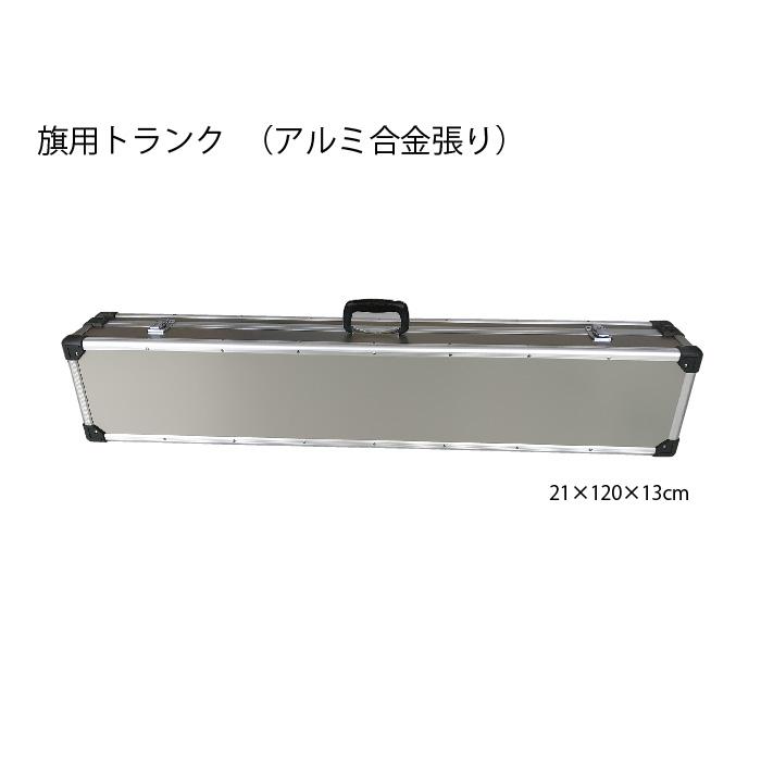 ライオンズクラブ 旗用トランク アルミ合金張り 21×120×13cm LC