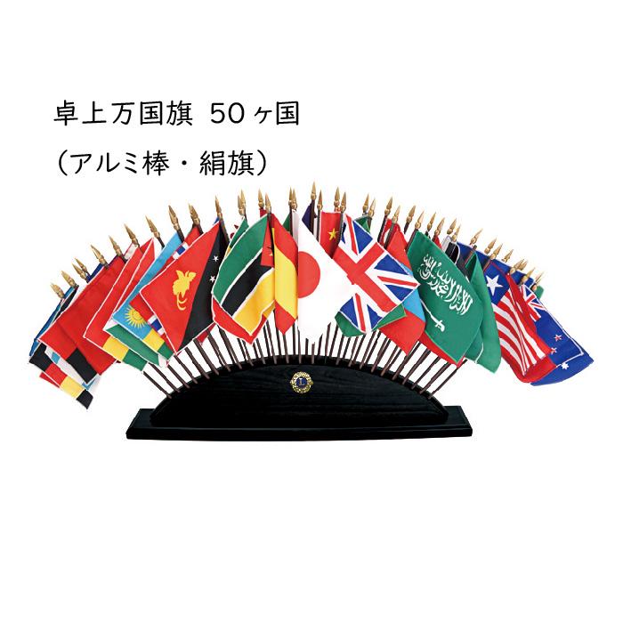ライオンズ 卓上万国旗 50ヶ国 (アルミ棒・絹旗) 55cm