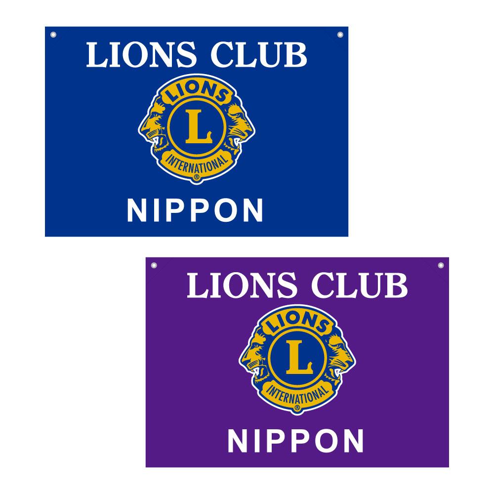 ライオンズクラブ 【名入れ】クラブ例会旗 横 (130×90cm/120×83cm)(青/紫)LC