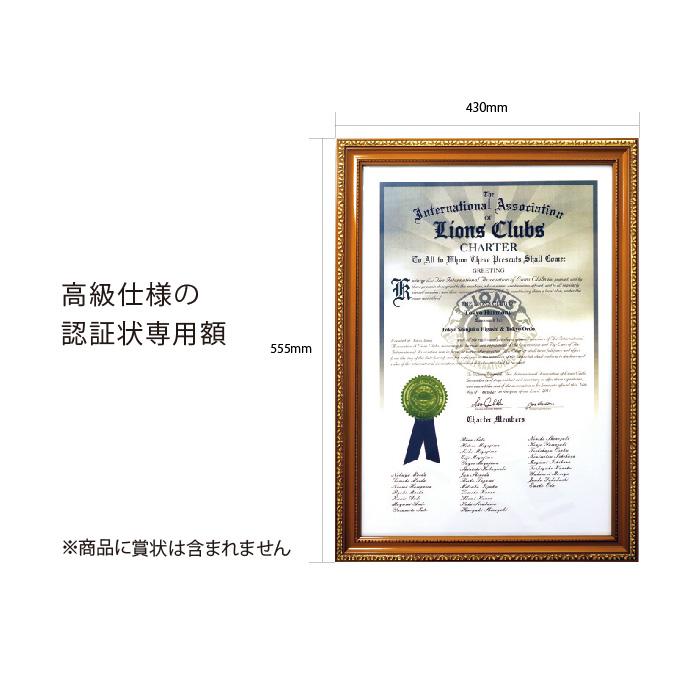 ライオンズクラブ 認証状用額 大555×430mm (LIONS CLUB 認証状 額縁 LC)