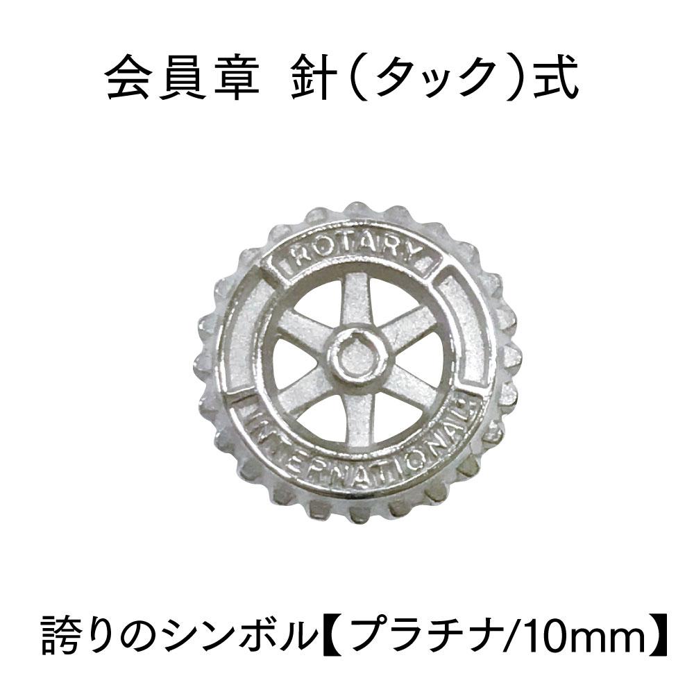 ロータリークラブ 会員章10mm【誇りのシンボル/針式/プラチナ】