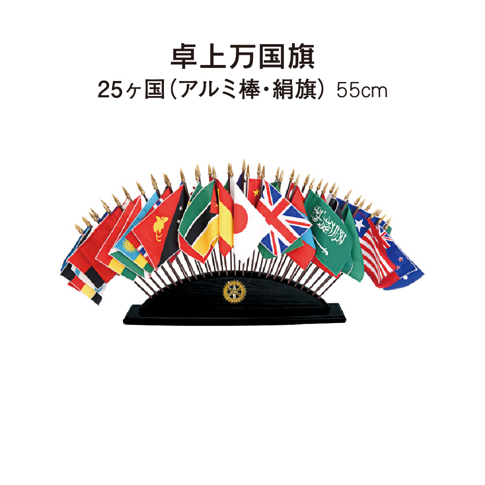 ロータリークラブ 卓上万国旗 50ヶ国 アルミ棒・絹旗 55cm
