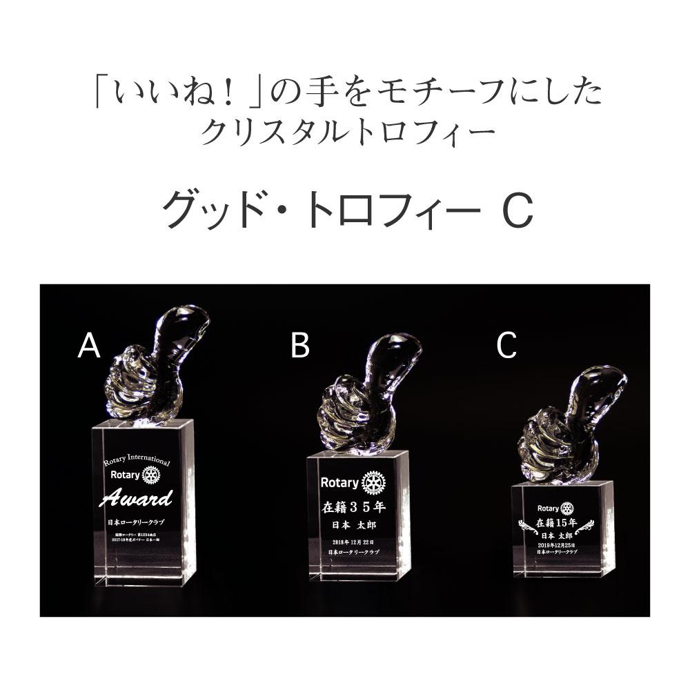 ロータリークラブ用品 グッド 値引き 定価 光学ガラス トロフィーC