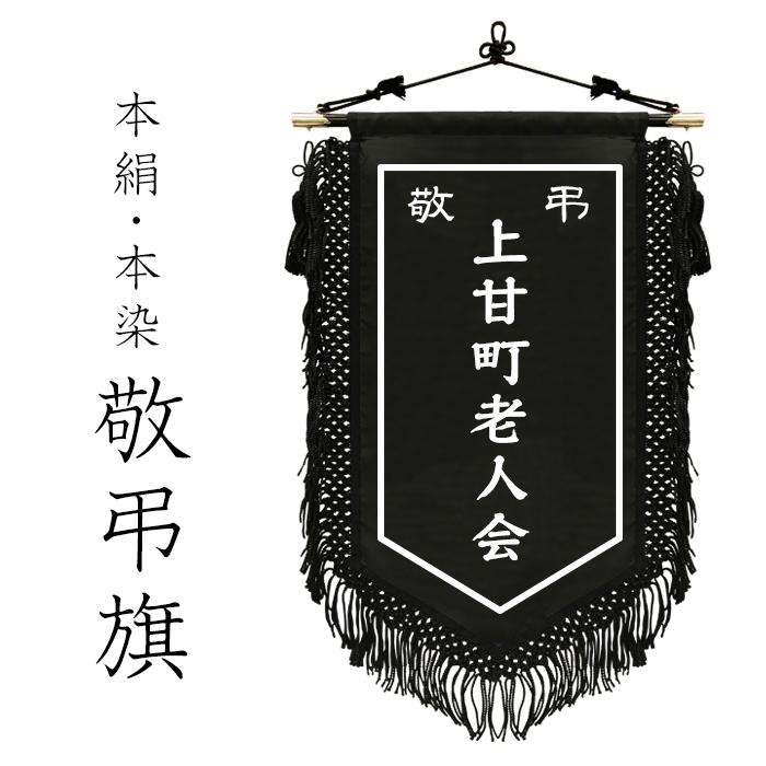 本絹・本染 敬弔旗 高級セット 慶弔 葬儀用 お葬式 黒旗 黒 弔 旗【ラッキーシール対応】