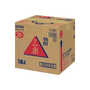三楽焼酎 バックインボックス[20度] 18L