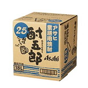 酎五郎 バックインボックス[25度] 18L