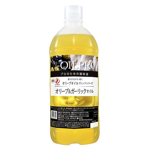 液状で使いやすいバターと同様の香りのオイル J-オイル 海外輸入 PRO オリーブガーリックオイル 業務用 爆買いセール ギフト 御歳暮 お歳暮 1000g