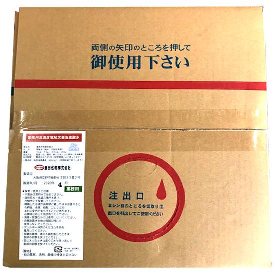 島田化成 ケミーライト 業務用消臭除菌水 20L 次亜塩素酸 有効塩素濃度400ppm 殺菌
