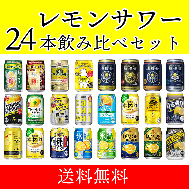 レモン 缶 チューハイ 本当に美味いレモンサワーはどれだ!缶レモンサワー15種のガチ飲み比べをnomooo編集部でやってみた