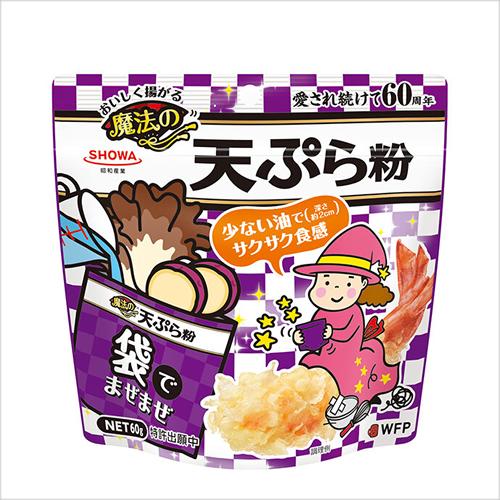 袋でまぜまぜ 【送料無料(ネコポス)】昭和産業 おいしく揚がる魔法の天ぷら粉 60g×5袋セット SHOWA