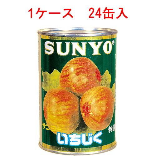 サンヨー いちじく 4号缶 493円×24缶セット 1ケース 11832円【 SANYO フルーツ 缶詰 ケース販売 】