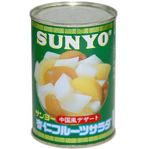 お食事の後の口直しに 格安SALEスタート 杏仁豆腐フルーツ缶詰 サンヨー 中国風デザート 杏仁フルーツサラダ いよいよ人気ブランド 4号缶