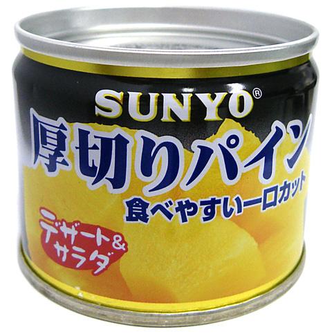 もちろん缶切り不要 サンヨー 通販 厚切りパイン 1缶 フルーツ 輸入 SANYO 缶詰