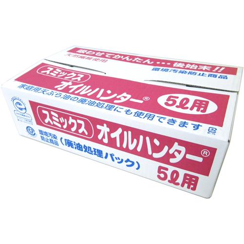 日時指定 お気にいる 家庭用天ぷら油の廃油処理にも使用できます スミックス オイルハンター 5リットル用 廃油処理パック