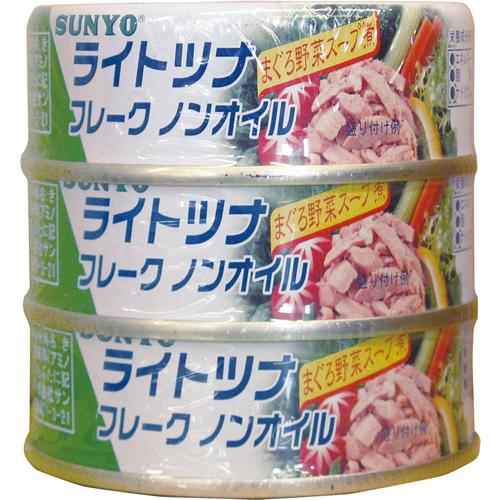 サンヨー堂 トツナフレーク まぐろ油漬け ノンオイル 70g×3缶 300円【SUNYO ツナ フレーク 】