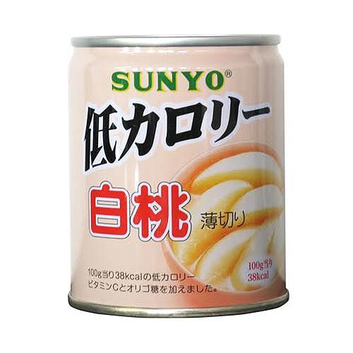 サンヨー 低カロリー 白桃 290円×48缶セット 1ケース 13920円【 SANYO フルーツ 缶詰 ケース販売 】