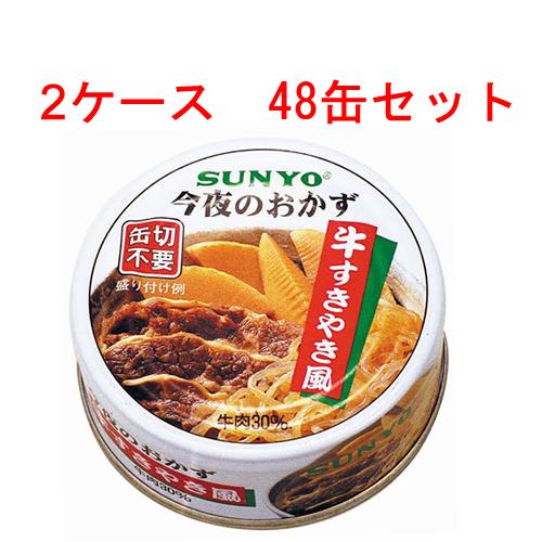 (2ケース) サンヨー 今夜のおかず 牛すきやき風 50g 215円×48缶 10320円【 SUNYO 缶詰 】