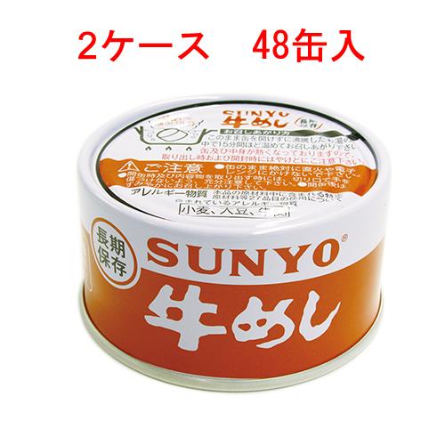 サンヨー 牛めし 185g×48缶 13744円【SUNYO 缶詰 弁当缶 長期保存】