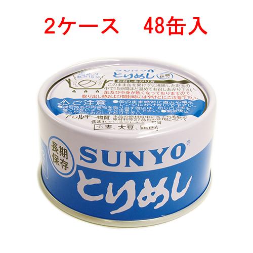 サンヨー とりめし 185g×48缶 13744円【SUNYO 缶詰 弁当缶 長期保存】