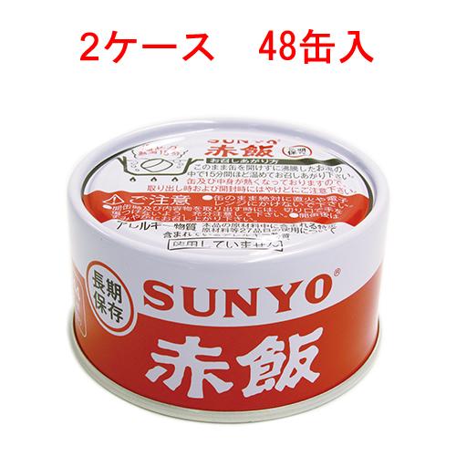 サンヨー 赤飯 185g×48缶 13744円【SUNYO 缶詰 弁当缶 長期保存】