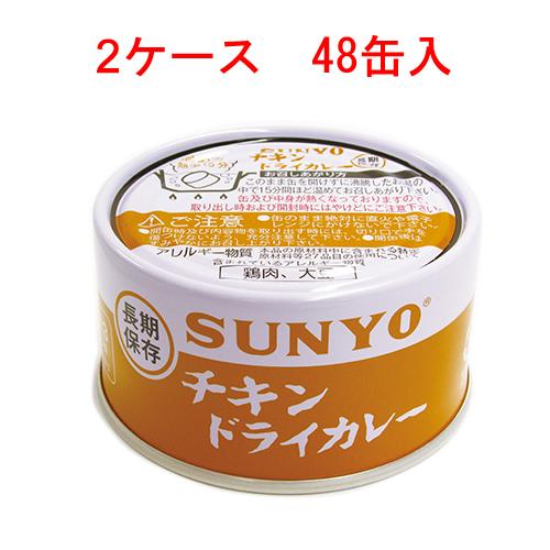 サンヨー チキンドライカレー 185g×48缶 13744円【SUNYO 缶詰 弁当缶 長期保存】