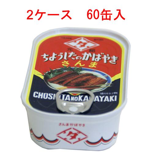(2ケース)ちょうした さんま蒲焼 缶詰 172円×60缶セット 10320円