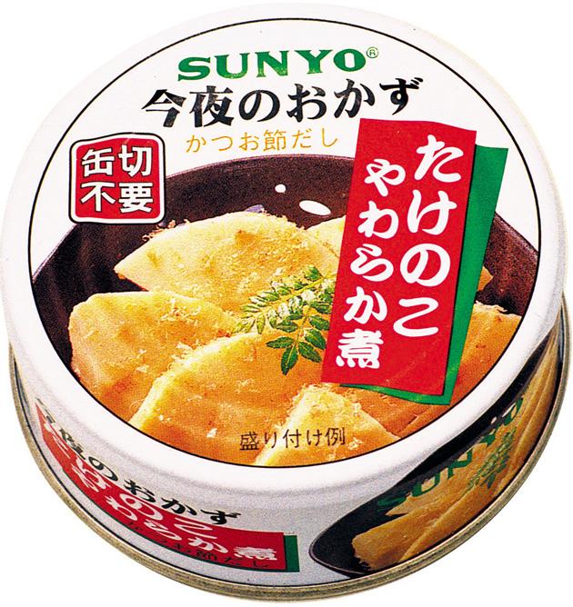 今夜のおかず シリーズ サンヨー P4号缶 人気 激安卸販売新品 たけのこやわらか煮 1個