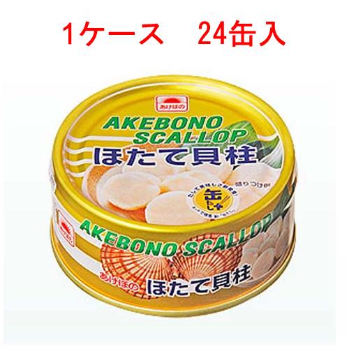 (ケース)あけぼの ほたて貝柱 1缶 800円×24缶セット19200円【 缶詰 帆立 国内水揚げ 】