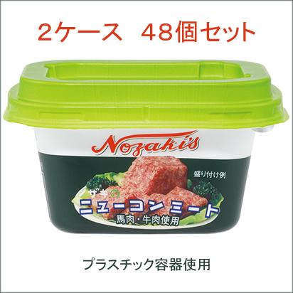 (2ケース)ノザキ ニューコンミート(プラ)80g 10464円 218円×48個セット