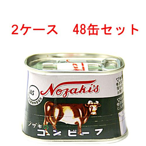 (2ケース)野崎 コンビーフ 100g 缶 災害時 備蓄用にも! 【ノザキ 缶詰】 290円×48缶セット 13920円