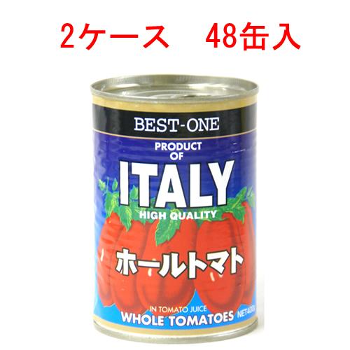 (2ケース)【BEST-1】 ホールトマト 400g 110円×48缶セット 5280円