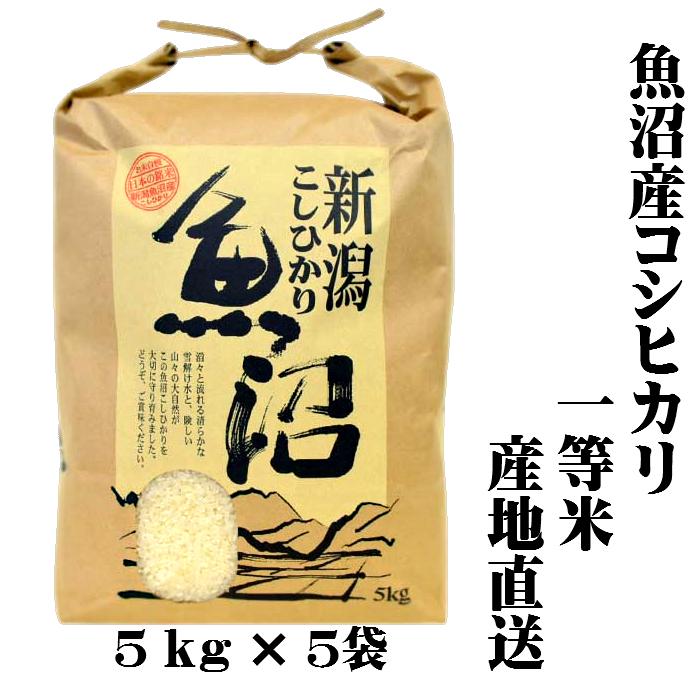 魚沼産コシヒカリ、一等米。冷めても美味しい。【数量限定、特別価格】 【数量限定、特別価格】 【一等米】 令和 元年産 新潟 魚沼産 コシヒカリ 5kg×5 25kg(25キロ) 令和元年 魚沼産コシヒカリ 魚沼産こしひかり 魚沼コシヒカリ 白米 精米 美味しい お米 おいしいお米 美味しい米 おいしい米 ご当地 グルメ 送料無料