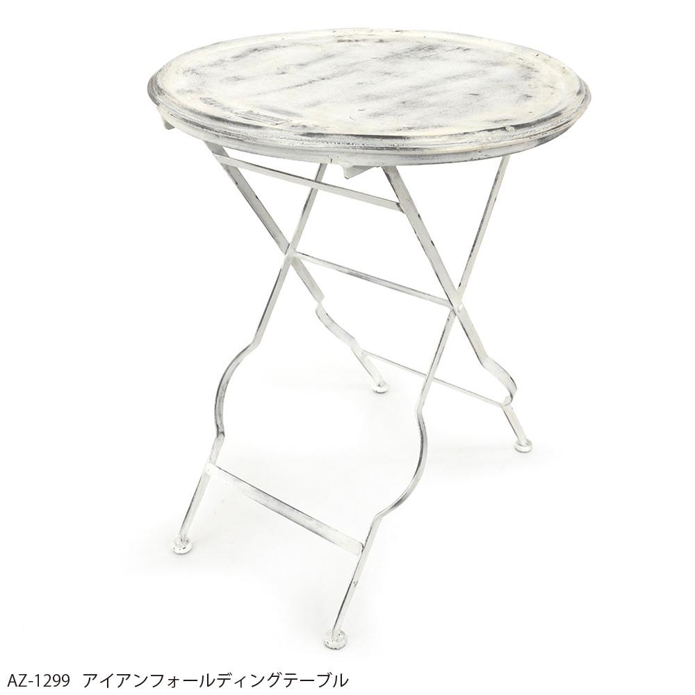 アイアンフォールディングテーブル おしゃれ ガーデンチェア メタル アイアンガーデンテーブル セット チェア チェアセット 椅子 机 ホワイト