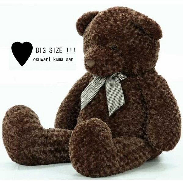 お座りくまさん ブラウン 100cm テディベア クリスマス プレゼント ギフト キッズ 贈り物 ぬいぐるみ おもちゃ くま 大きい