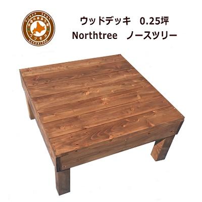 【その場で10%OFF!GW前割引クーポン配布中!】北海道産天然木のウッドデッキ「Northtree ノースツリー」0.25坪サイズ