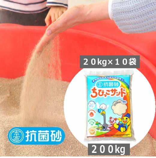 国産の安心安全の抗菌砂 「ちびっこサンド」200kg 天然抗菌材使用 さらさら 国産 砂場用 砂遊び 猫砂 ペット 砂浴び用 送料無料