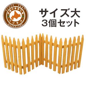 木製ミニフェンス フリーレイ メープル 3個セット 大 (国産/木製/柵/フェンス/囲い/おしゃれ/ミニ/白/ガーデン/花壇/ウッド/玄関/かわいい/仕切り/簡易/ゲージ/ペット/犬/猫/)