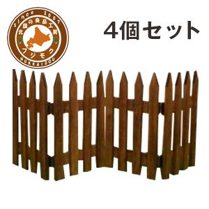 木製ミニフェンス フリーレイ ブラウン 4個セット(国産/木製/柵/フェンス/囲い/アンティーク/おしゃれ/ミニ/コンパクト/ガーデン/花壇/ウッド/玄関/仕切り/簡易/ゲージ/ペット/犬/猫/)