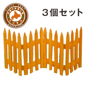 木製ミニフェンス フリーレイ メープル 3個セット(国産/木製/柵/フェンス/囲い/アンティーク/おしゃれ/ミニ/コンパクト/ガーデン/花壇/ウッド/玄関/仕切り/簡易/ゲージ/ペット/犬/猫/)