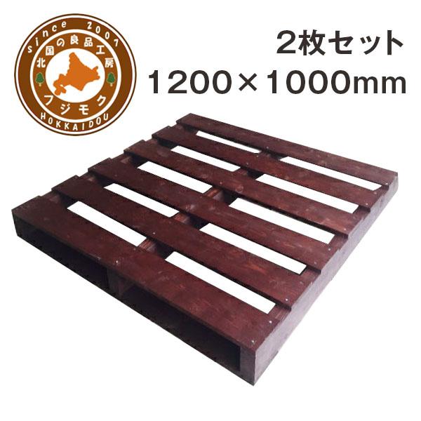 自分で組み立てるカラーパレット 「カラパレ ブラウン」1200×1000 2個セット 【木製パレット/木製/パレット/ユーロパレット/ウッドデッキ/DIY/ベッド/オブジェ/パレットベッド】