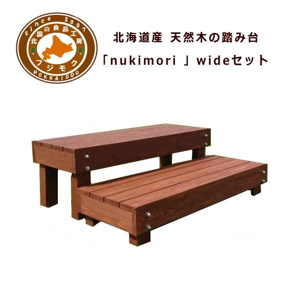 【その場で10%OFF!GW前割引クーポン配布中!】北海道産天然木の踏み台「nukumori」(ぬくもり)wideセット