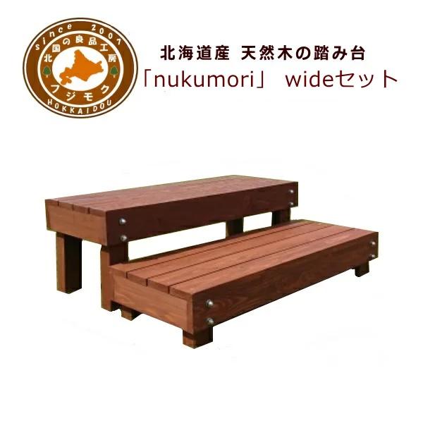 北海道産天然木の踏み台「nukumori」(ぬくもり)wideセット