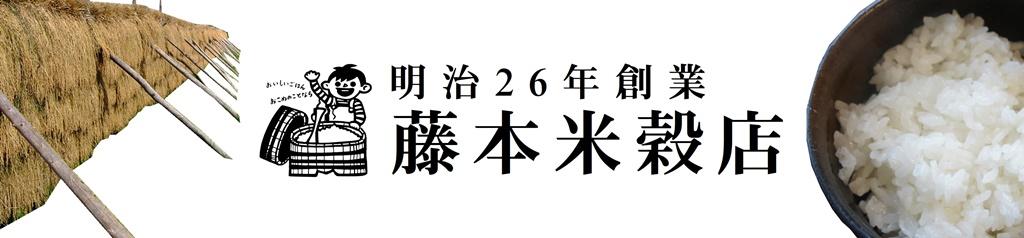 創業明治26年 藤本米穀店:仁多米をはじめ、こだわりの島根米を中心に取り扱っています。