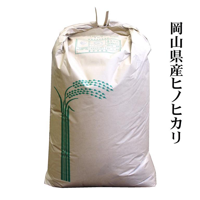 30年産「岡山県産ヒノヒカリ」1等玄米30kg原袋送料無料(一部地域)