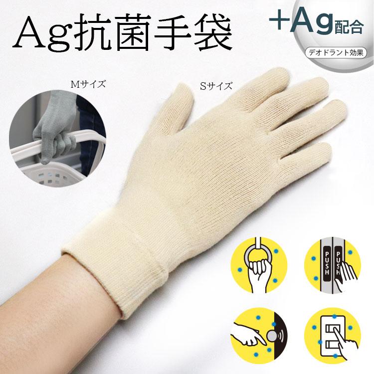 ポケットサイズなのでいつでもサッと取り出せるAg加工 銀イオン の抗菌手袋です ショッピング時や通勤時のウィルス対策や薄手でしっかりしてるので厳寒期の重ね用手袋としてもお役立ち☆ 同一商品2枚以上でメール便送料無料 片手販売 洗える手袋 高級綿100% 薄手なので重ね手袋にも最適 Ag抗菌手袋レディース 買い物 ウィルス対策 電車 贈り物 メンズ 至高 ウイルス対策グッズ つり革 抗菌手袋