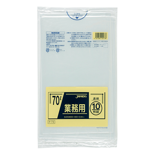 【業務用ごみ袋】【コスト対応型の業務用ごみ袋】 ゴミ袋 カラーシリーズ 70L 透明 P-73 10枚×40冊 業務用 送料無料